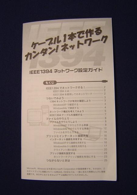 photo/IEEE1394